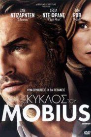 Möbius – Ο Κύκλος του Mobius (2013) online ελληνικοί υπότιτλοι
