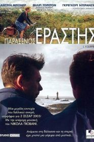 L'Équipier – The Light – Παράξενος Εραστής (2004) online ελληνικοί υπότιτλοι