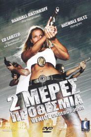 Venice Underground – 2 Μέρες Προθεσμία (2005) online ελληνικοί υπότιτλοι