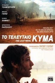 The Last Wave – Το Τελευταίο Κύμα (1977) online ελληνικοί υπότιτλοι
