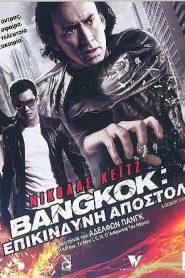 Bangkok Dangerous – Μπανγκόκ: Επικίνδυνη Αποστολή (2008) online ελληνικοί υπότιτλοι