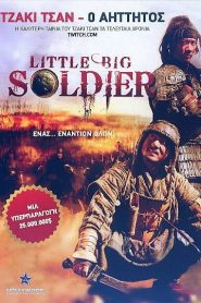 Little Big Soldier – Ο Αήττητος (2010)
