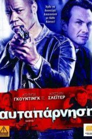 Sacrifice – Αυταπάρνηση (2011)