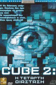 Cube 2: Hypercube – Κύβος 2: Η Τέταρτη Διάσταση (2002)