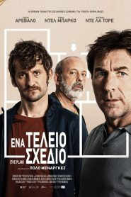 El Plan – The Plan – Ένα Τέλειο Σχέδιο (2019)