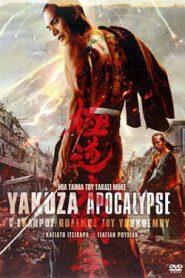 Yakuza Apocalypse – Ο Σκληρός Πόλεμος του Υποκόσμου (2015)